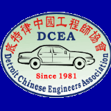 Detroit Chinese Engineers Association